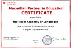 Сертификат Макмиллан